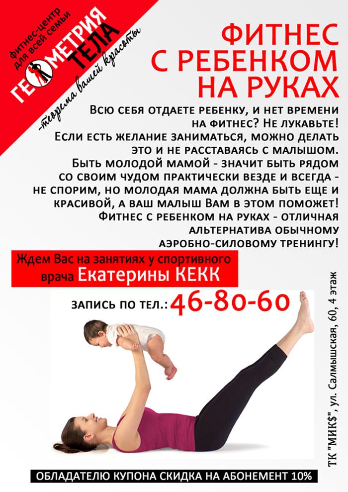 Фитнес с ребенком на руках